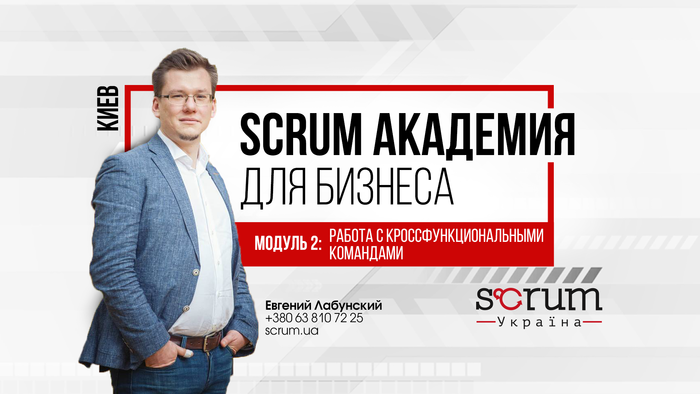 Scrum Academy for Business. Module 2