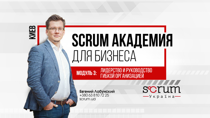 Scrum Academy for Business. Module 3