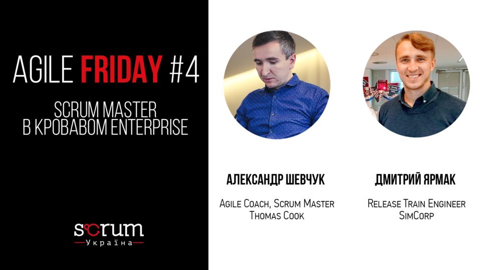 Какой он - Scrum Master в enterprise? Смотрите в новом Agile Friday