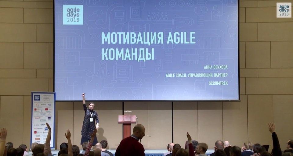 Анна Обухова о мотивации Agile команд - видео выступления