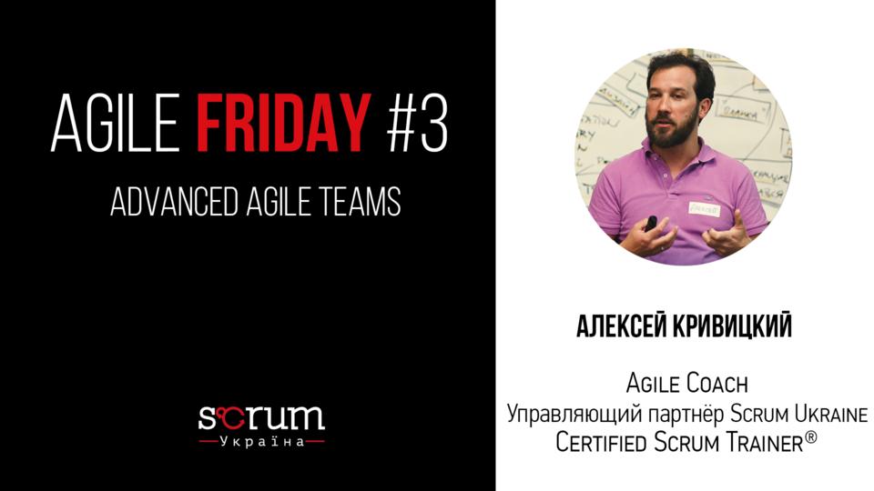 Существует ли идеальная Advanced Agile команда? Смотрите в новом выпуске Agile Friday
